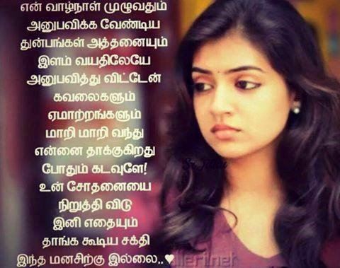 tamil kavithai love quote for her