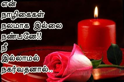 tamil kavithai love quote image with rose and candle