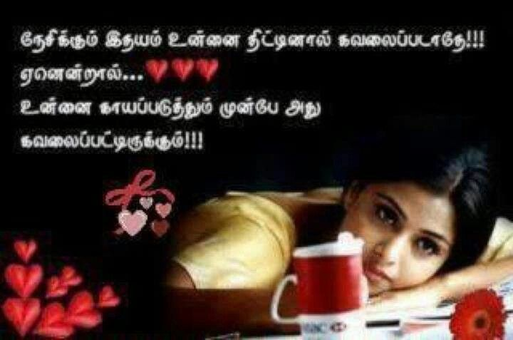 Tamil wife quote for her husband