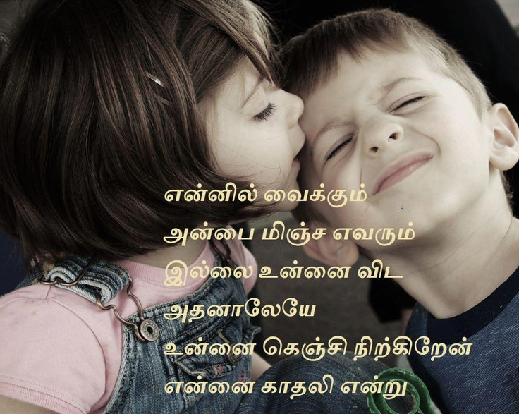 Tamil Love Quotes : Beautiful tamil girl and boy love quote