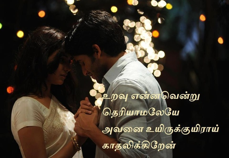 tamil romantic couple quote