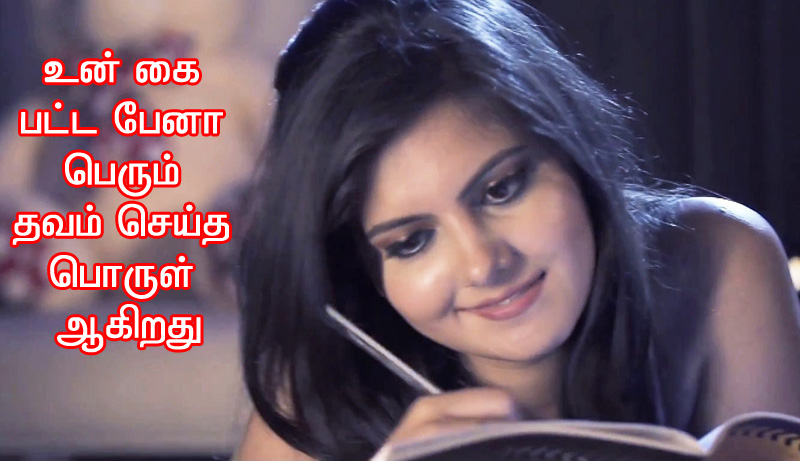 Beautiful girl with tamil love quote for her boyfriend