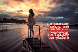 tamil love quote of girl for her boyfriend