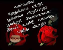 tamil love quote with two red roses