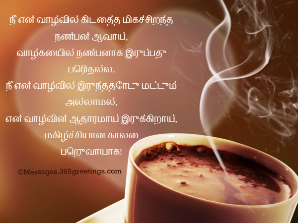 tamil quotes about love feelings