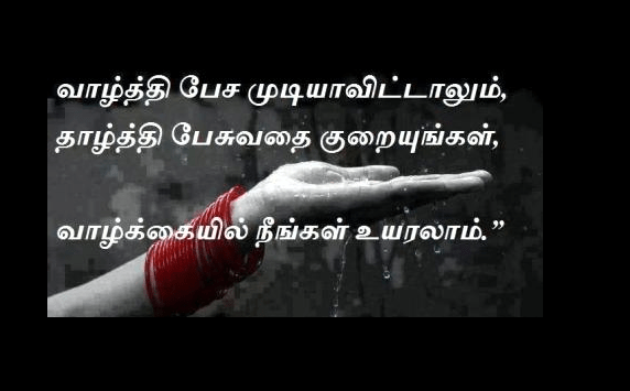 tamil sad feeling quote image