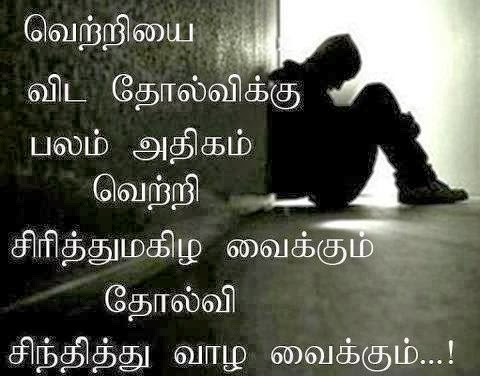 tamil sad feeling quote with emmotional image