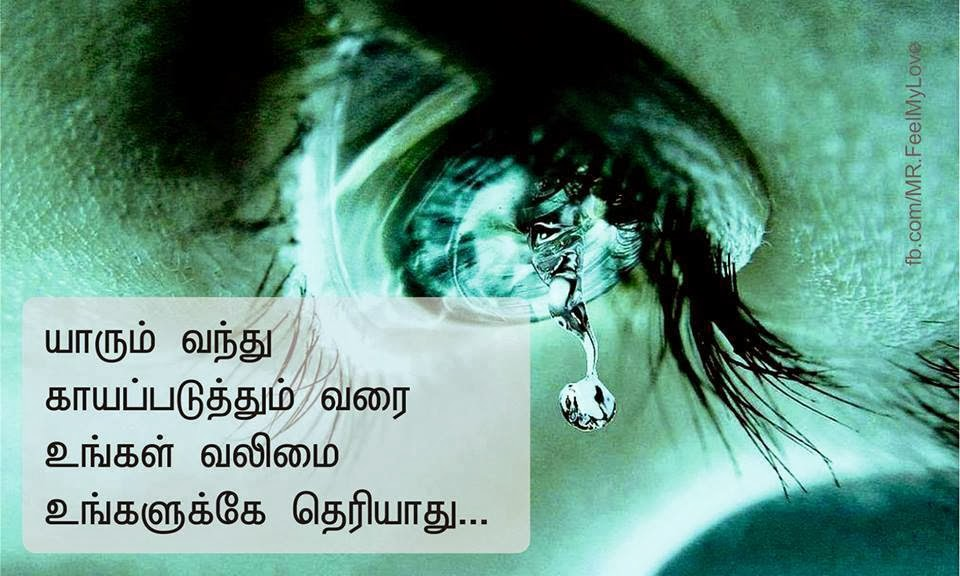 tamil sad kavithai image with quote