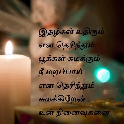 tamil sad kavithai quote