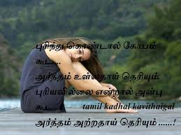 tamil kavithai girl feeling sad