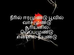 tamil sad love kavithaigal image quote