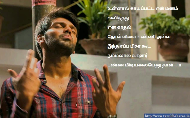 Tamil actor sad feeling quote