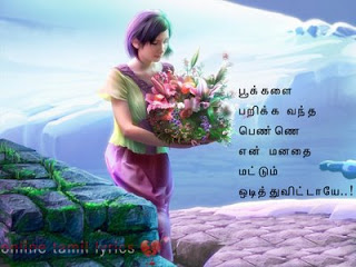 tamil sad quote with lovely image
