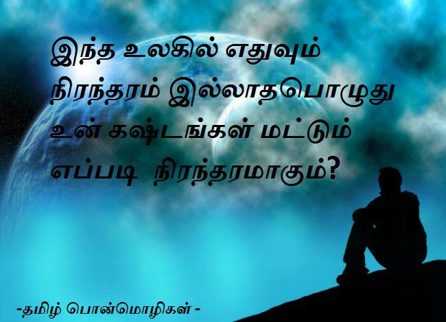 Feeling sad kavithai image with quote
