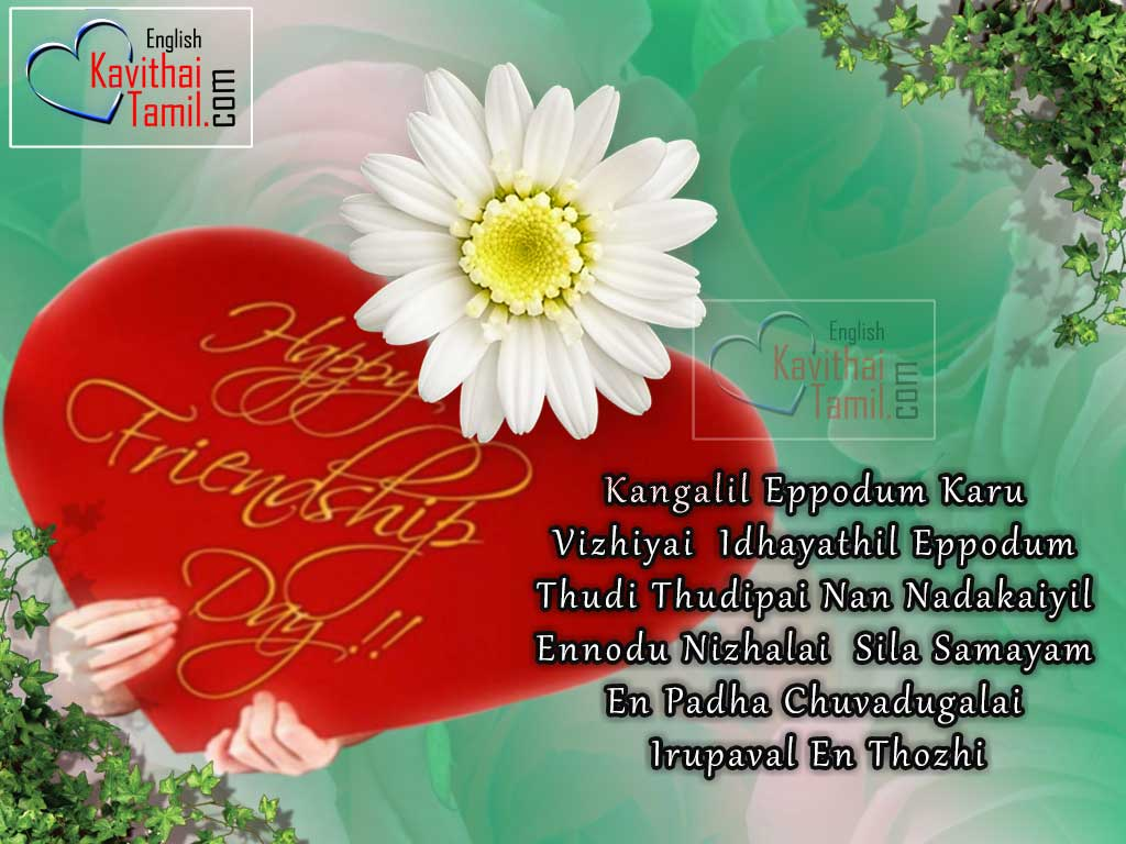 Latest tamil natpu kadhal kavithai picture for 2016