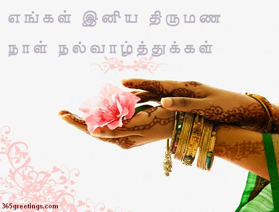 Tamil marriage wishes in tamil language image hd
