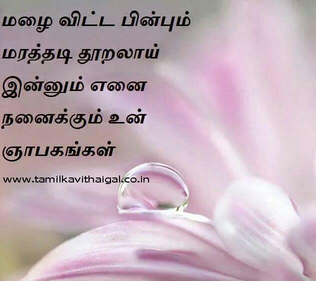 Kadhal kavithai tamil quote in image hd