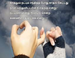 Best tamil kavithai friendship message image
