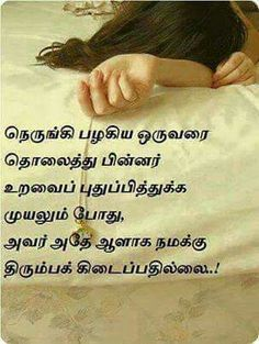 Tamil love failure kavithai image with quote