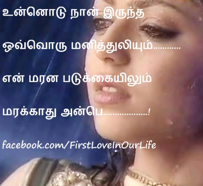 Kadhal kavithai love failure image of 2016