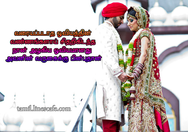 Lovely Couple with Tamil quote