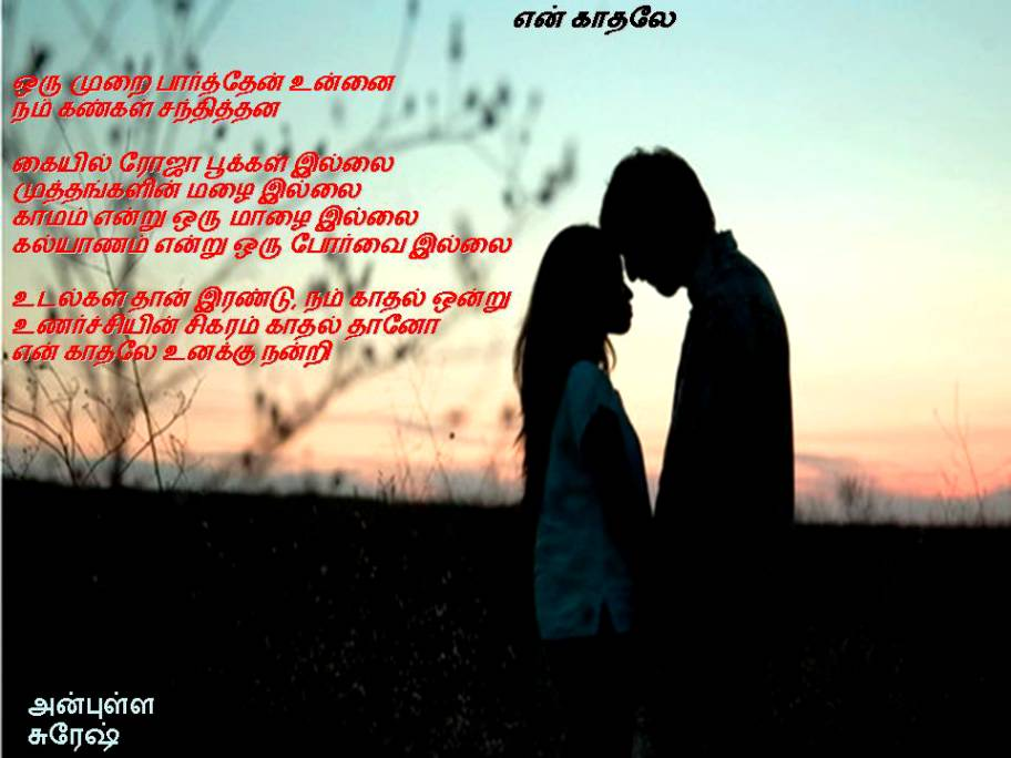 Anniversary tamil image with quote