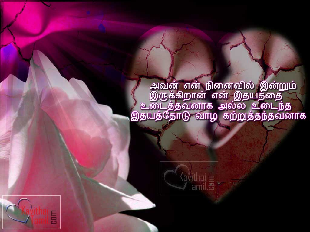 Best image of tamil love failure kavithaigal with quote