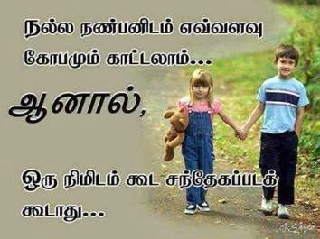 Cute friends with friendship kavithai image in tamil languge