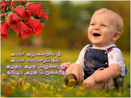 Best cute tamil kavithaigal image with quote