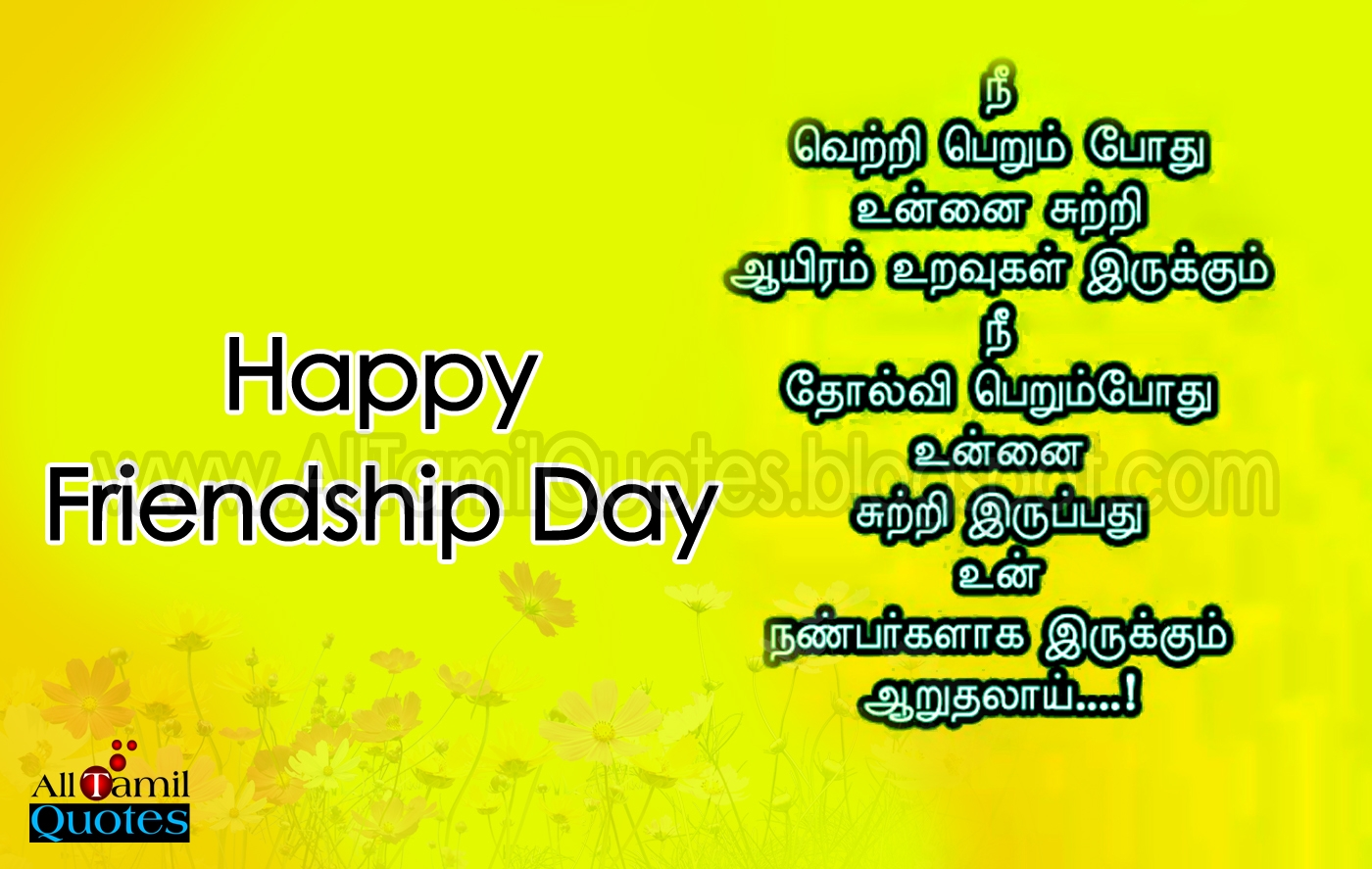 Friendship day image with quote in tamil