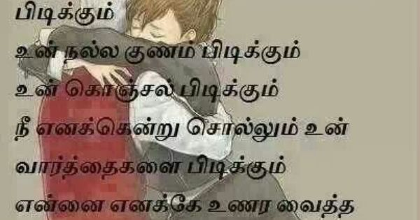 Love Feel Kavithai - Tamil SMS, Tamil Messages