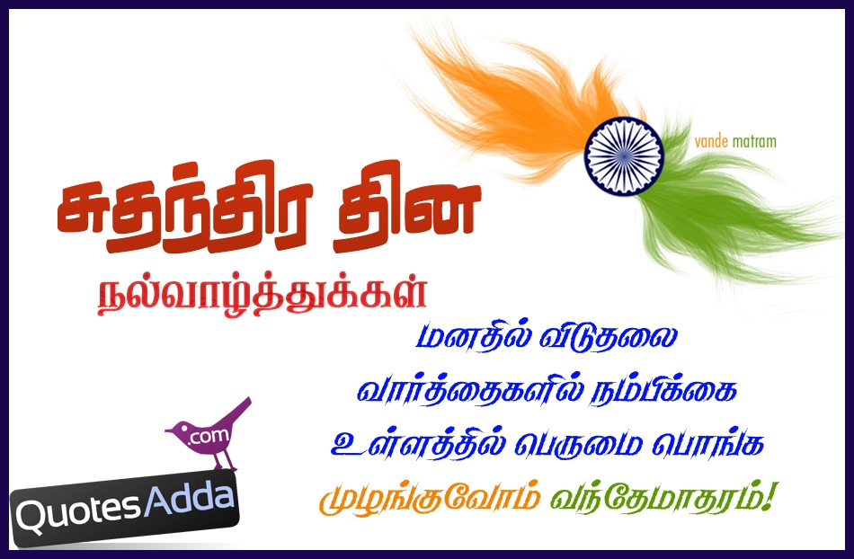 Best kavithaigal independence day image of 2016