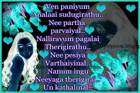 Kadhal kavithaigal tamil girl image with quote