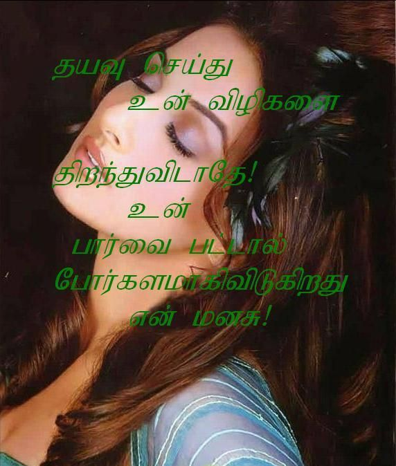 Tamil actress sad kadhal kavithai photo with quote