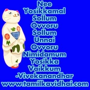 Tamil motivation kavithaigal image for 2016