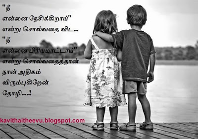 Best friendship picture of children in tamil