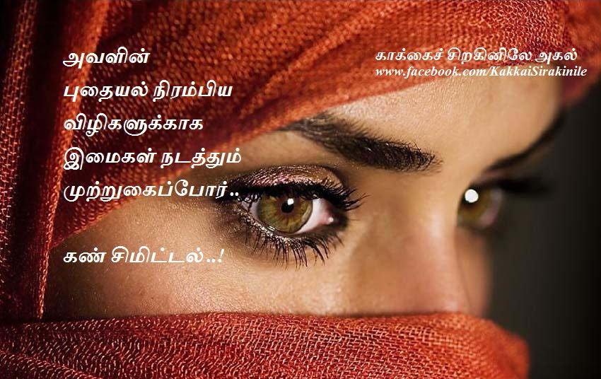 very sad tamil image with tears in eyes