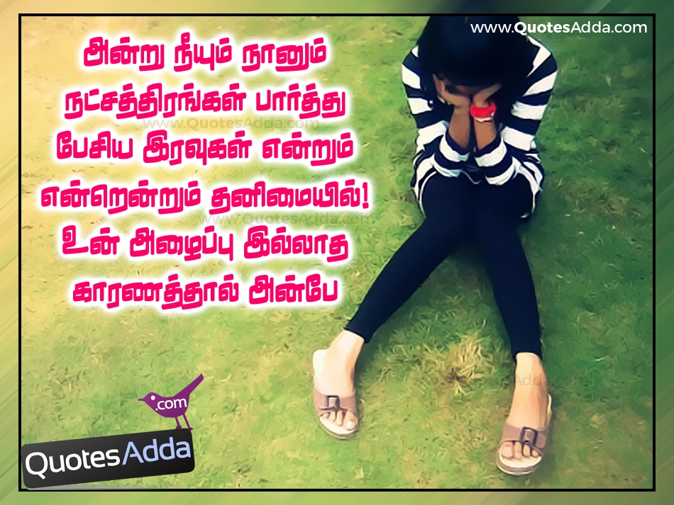 Best tamil actress sad feeling image of 2016