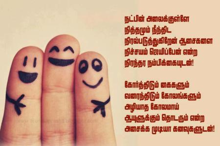 Best tamil kavithai friendship feeling image with quote