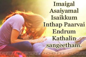 romantic love kavithai in english