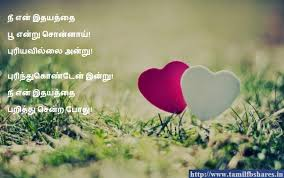 Tamil two-hearts love failure quote image hd