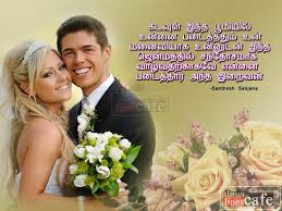 New love couple with marriage wishes quote
