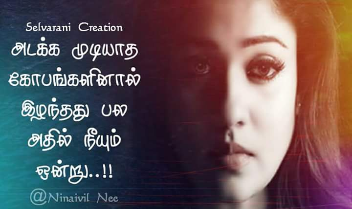 Download Tamil Sad Feeling Kavithaigal Images with Quotes