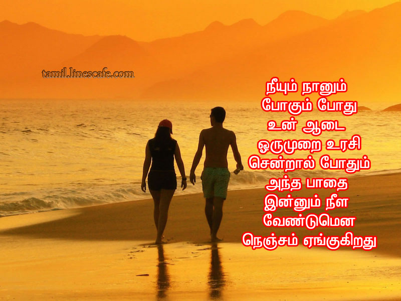 Lovely tamil couple kadhal kavithai image