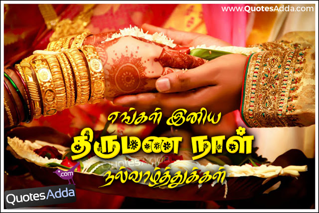 Best tamil quotes for marriage anniversary image