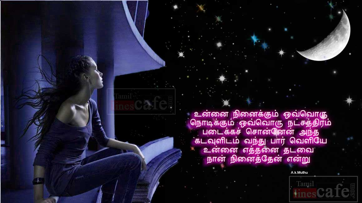 Tamil sad feeling kavithai image with quote