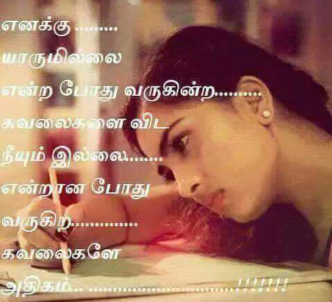 Kavithaigal best love feeling sad image hd