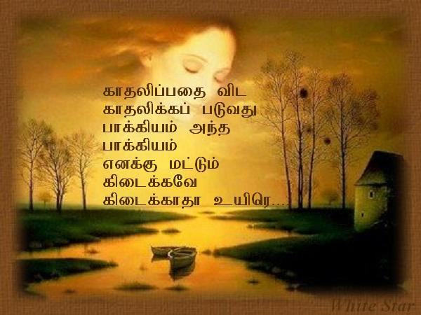 Sad feeling kavithaigal quote in Tamil language