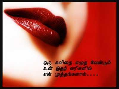 Tamil sad kadhal kavithai image with quote
