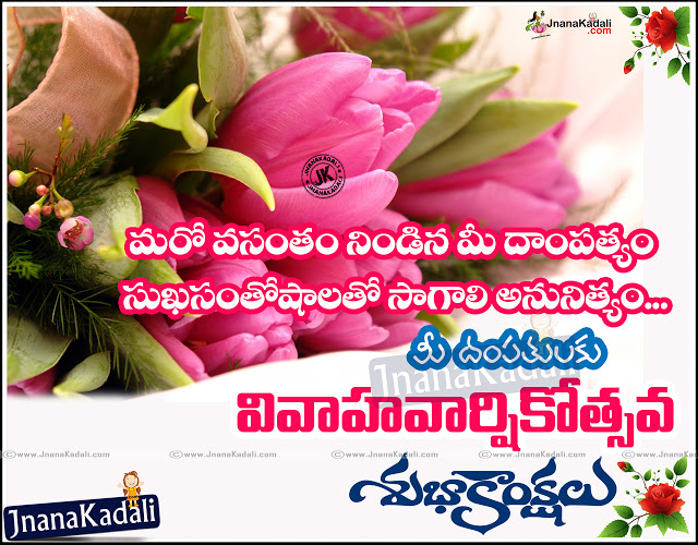 Tamil kavithai wedding day wishes image